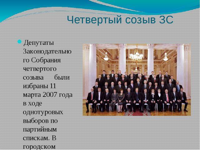 Четвертый созыв ЗС Депутаты Законодательного Собрания четвертого созыва были...