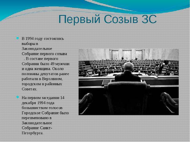 Первый Созыв ЗС В 1994 году состоялись выборы в Законодательное Собрание пер...
