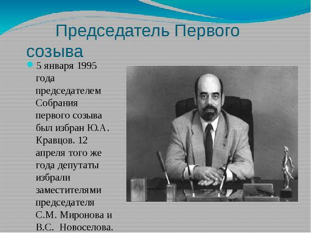 Председатель Первого созыва 5 января 1995 года председателем Собрания первог...