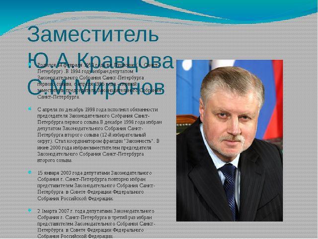 Заместитель Ю.А.Кравцова – С.М.Миронов Родился 14 февраля 1953 года в г.Пушки...