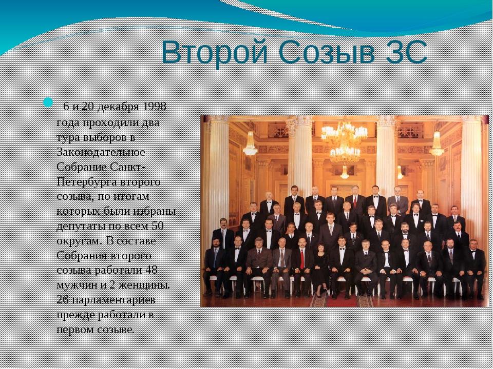 Второй Созыв ЗС 6 и 20 декабря 1998 года проходили два тура выборов в Законо...