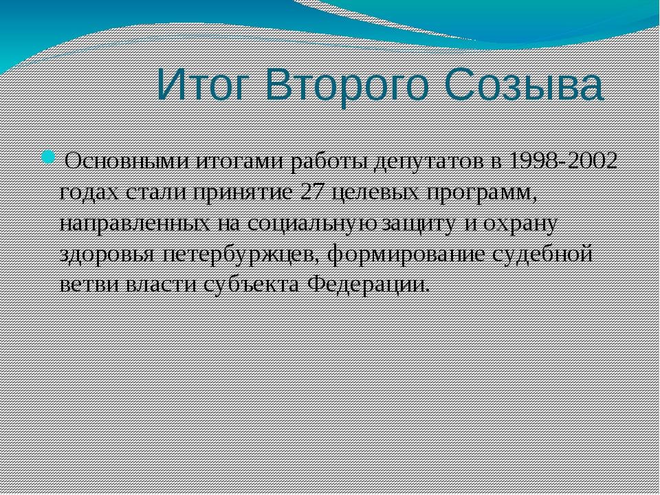 Итог Второго Созыва Основными итогами работы депутатов в 1998-2002 годах ста...