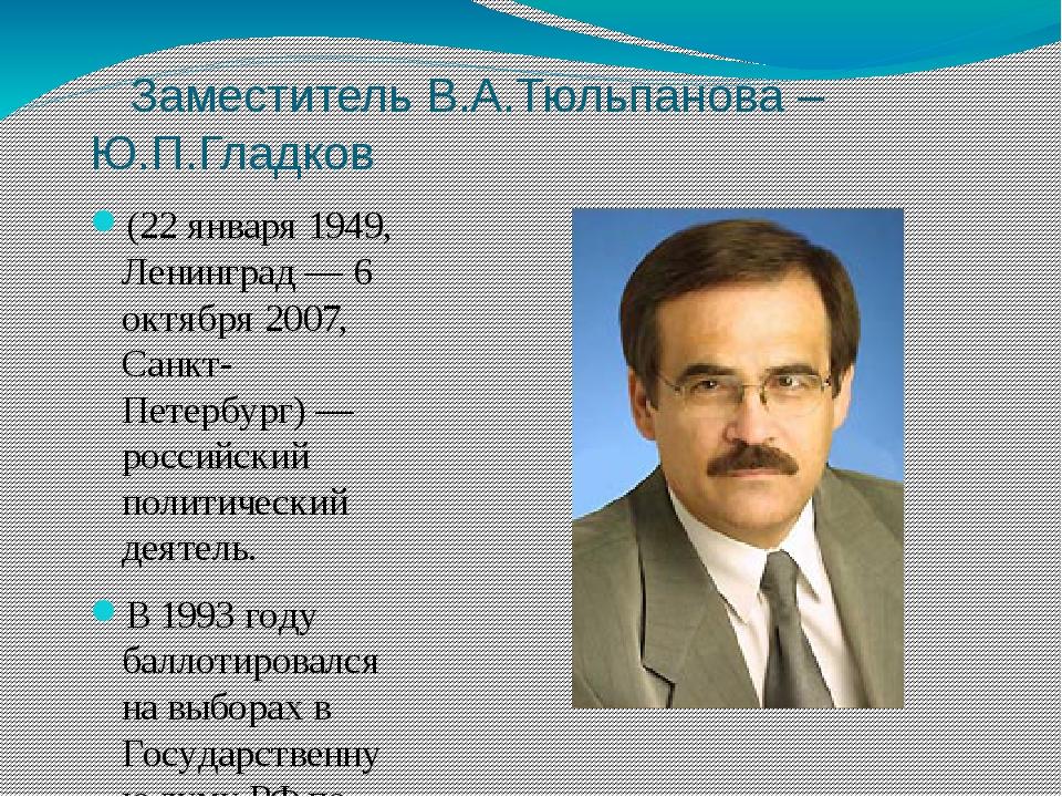 Заместитель В.А.Тюльпанова – Ю.П.Гладков (22 января 1949, Ленинград — 6 октя...