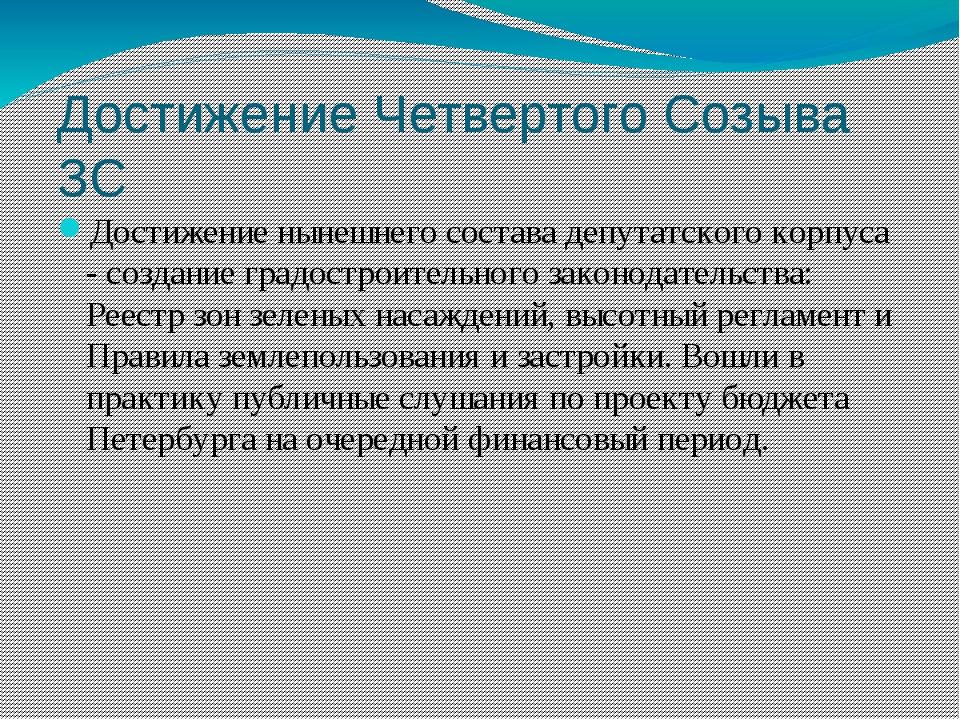 Достижение Четвертого Созыва ЗС Достижение нынешнего состава депутатского кор...