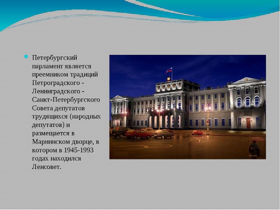 Петербургский парламент является преемником традиций Петроградского - Ленинг...