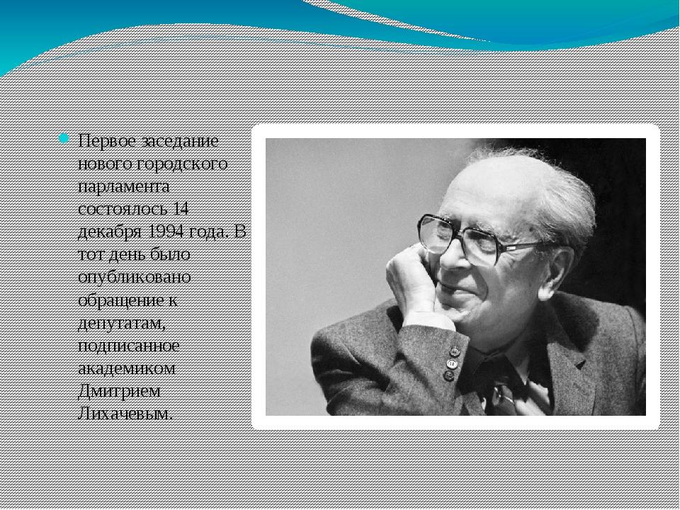 Первое заседание нового городского парламента состоялось 14 декабря 1994 год...