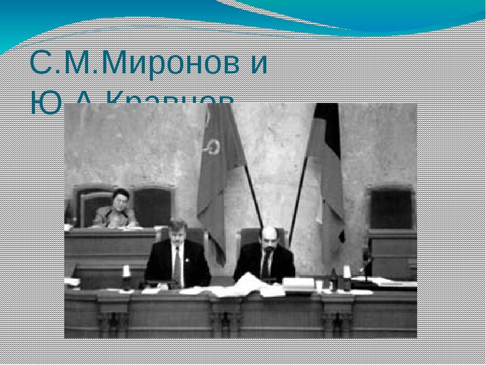 С.М.Миронов и Ю.А.Кравцов