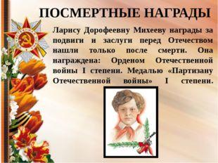 Ларису Дорофеевну Михееву награды за подвиги и заслуги перед Отечеством на
