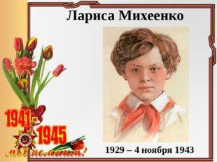 Лариса Михеенко 1929 – 4 ноября 1943