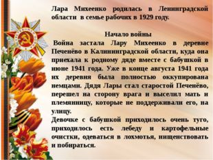 Лара Михеенко родилась в Ленинградской области в семье рабочих в 1929 году. Н