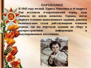 ПАРТИЗАНКИ В 1943 году весной Лариса Михеенко и её подруга Рая вступили впа