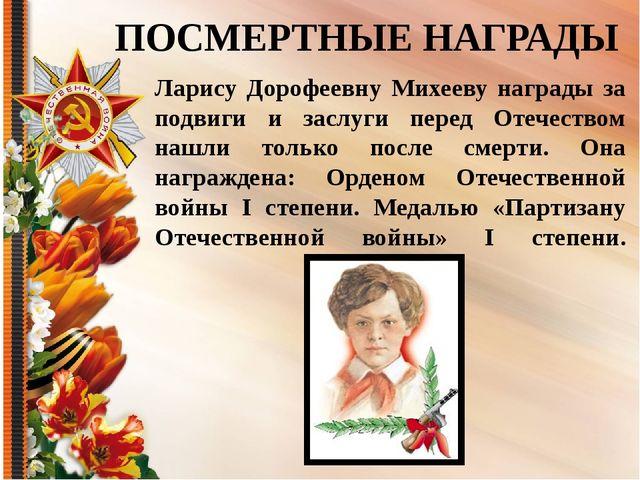 Ларису Дорофеевну Михееву награды за подвиги и заслуги перед Отечеством на...