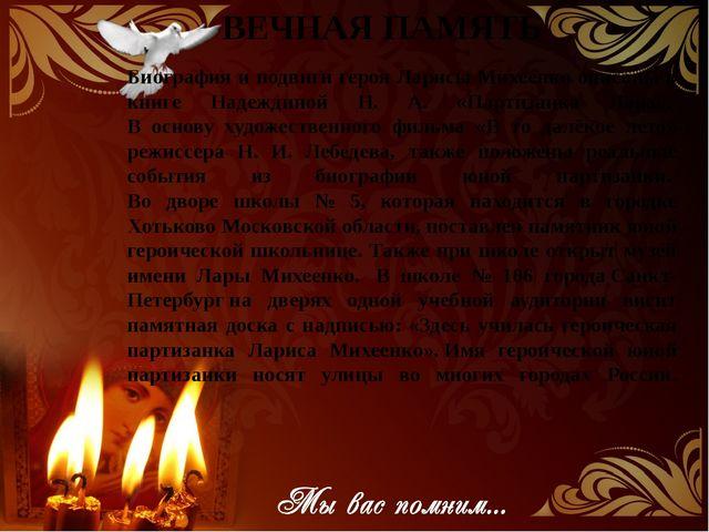 Биография и подвиги героя Ларисы Михеенко описаны в книге Надеждиной Н. А. «П...