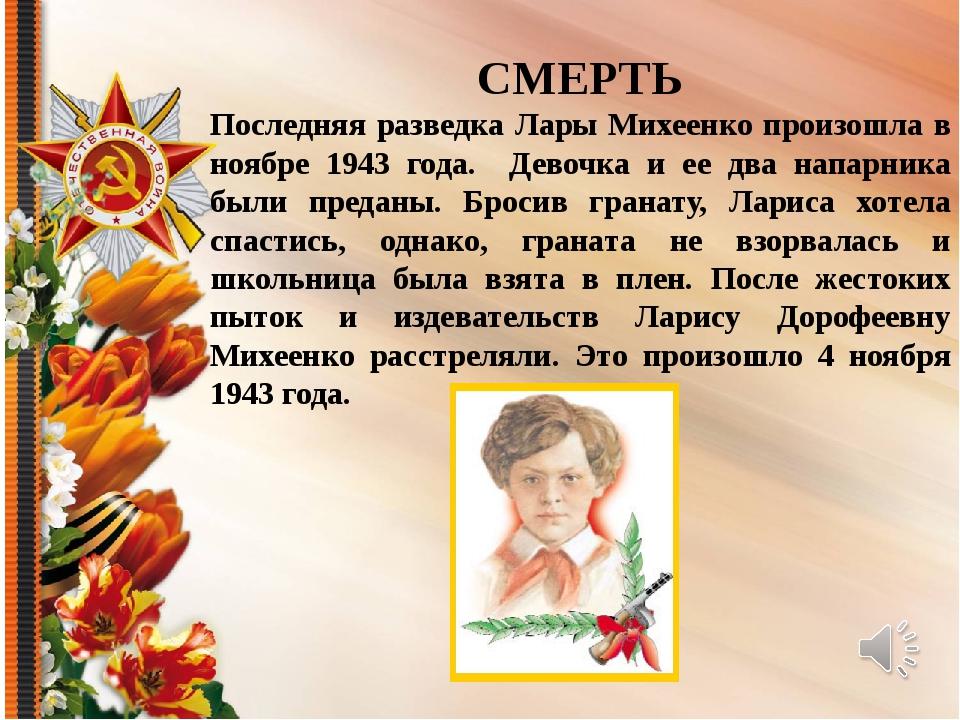 СМЕРТЬ Последняя разведка Лары Михеенко произошла в ноябре 1943 года. Девочк...
