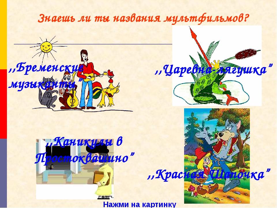 """Знаешь ли ты названия мультфильмов? ,,Бременские музыканты"""" ,,Каникулы в Прос..."""