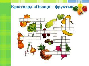 Кроссворд «Овощи – фрукты»