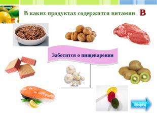 В каких продуктах содержится витамин В Заботится о пищеварении