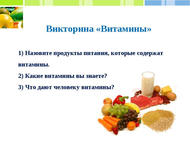 Викторина «Витамины» 1) Назовите продукты питания, которые содержат витамины....