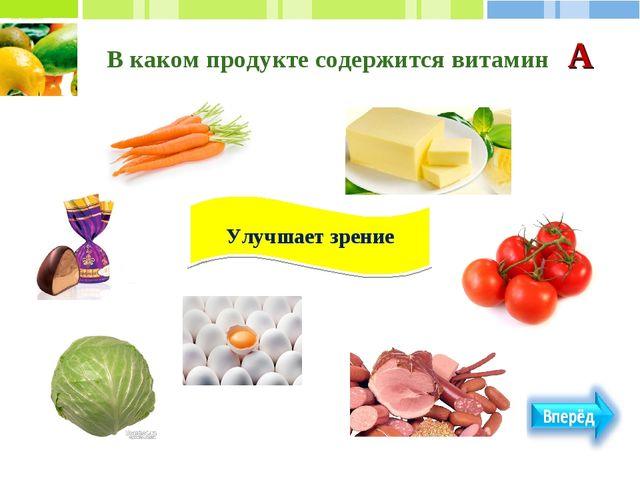 В каком продукте содержится витамин А Улучшает зрение
