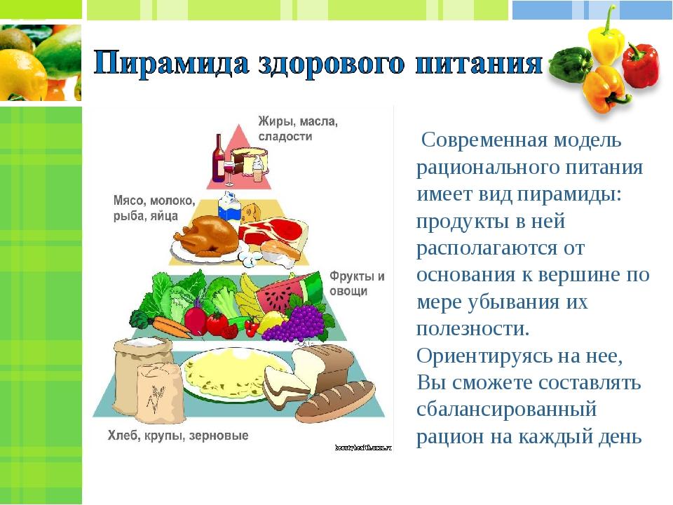 Современная модель рационального питания имеет вид пирамиды: продукты в ней...
