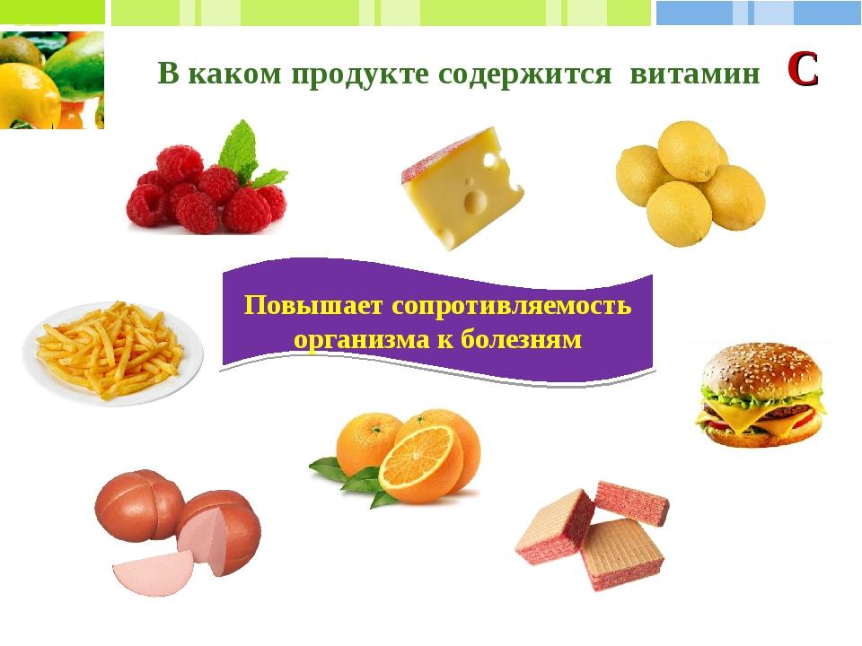 В каком продукте содержится витамин С Повышает сопротивляемость организма к б...
