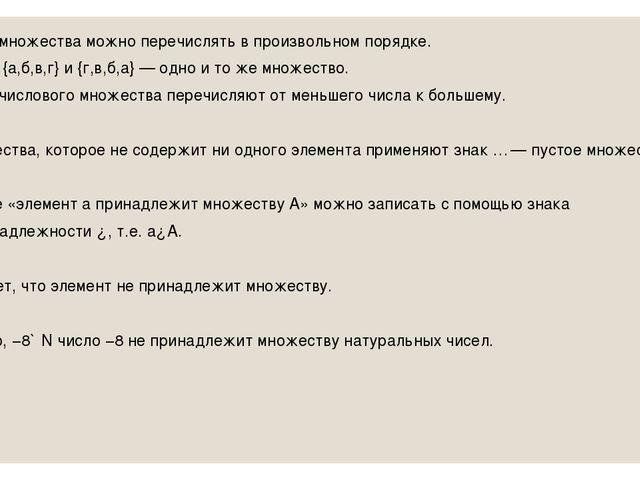 Элементы множества можно перечислять в произвольном порядке. Например, {а,б,...