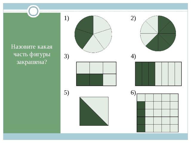 Назовите какая часть фигуры закрашена? 1) 2) 3) 4) 5) 6)...