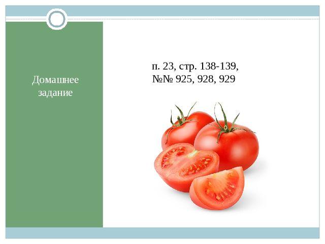 Домашнее задание п. 23, стр. 138-139, №№ 925, 928, 929