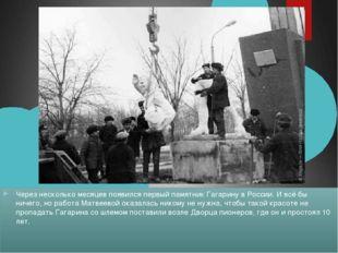 Через несколько месяцев появился первый памятник Гагарину в России. И всё бы