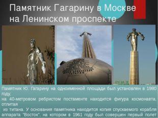 Памятник Гагарину в Москве на Ленинском проспекте Памятник Ю. Гагарину на одн
