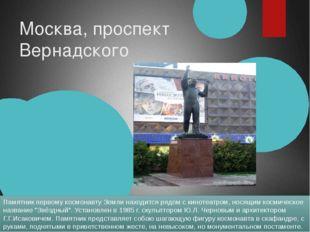 Москва, проспект Вернадского Памятник первому космонавту Земли находится рядо