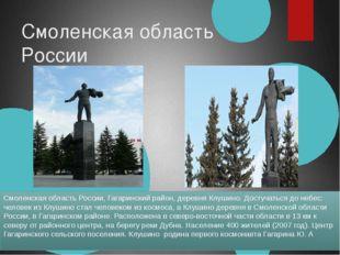 Смоленская область России Смоленская область России, Гагаринский район, дерев