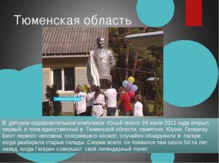 Тюменская область В детском оздоровительном комплексе Юный геолог 28 июля 201
