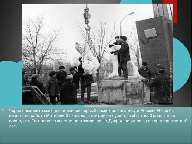 Через несколько месяцев появился первый памятник Гагарину в России. И всё бы...