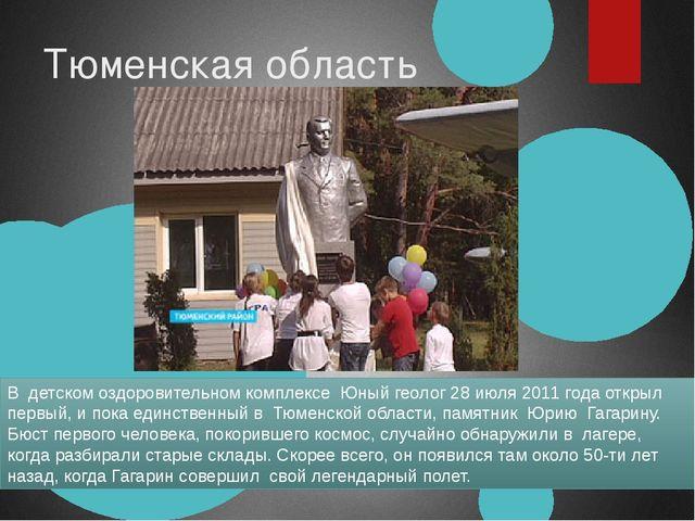 Тюменская область В детском оздоровительном комплексе Юный геолог 28 июля 201...