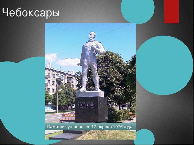 Чебоксары Памятник установлен 12 апреля 1976 года