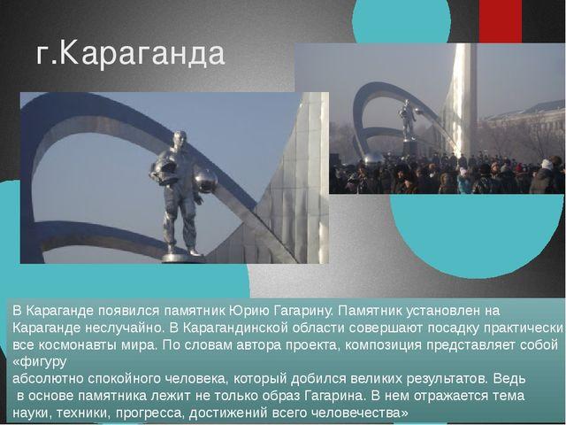 г.Караганда В Караганде появился памятник Юрию Гагарину. Памятник установлен...