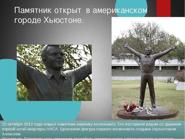 Памятник открыт в американском городе Хьюстоне. 15 октября 2012 года открыт п...