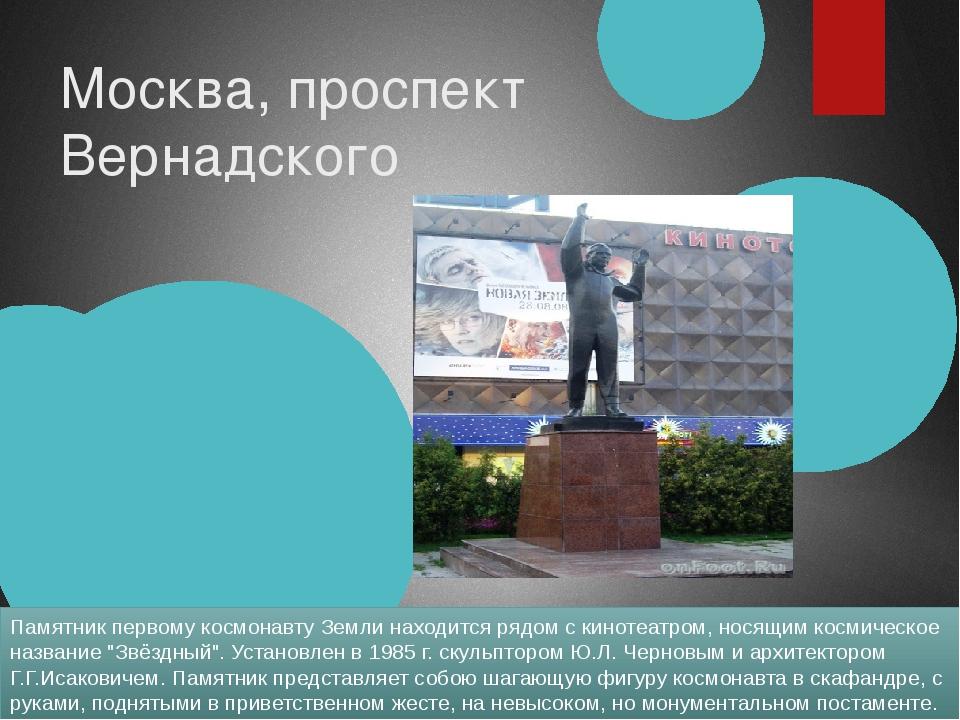 Москва, проспект Вернадского Памятник первому космонавту Земли находится рядо...