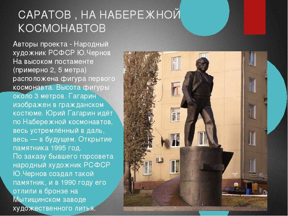 САРАТОВ , НА НАБЕРЕЖНОЙ КОСМОНАВТОВ Авторы проекта - Народный художник РСФСР...