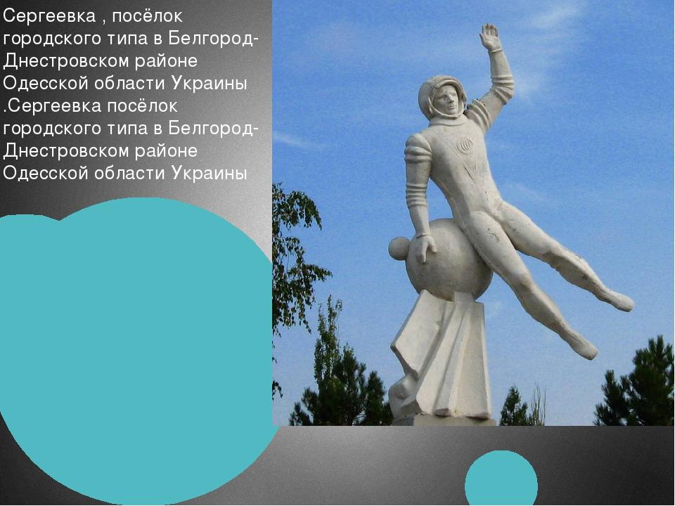 Сергеевка , посёлок городского типа в Белгород-Днестровском районе Одесской о...