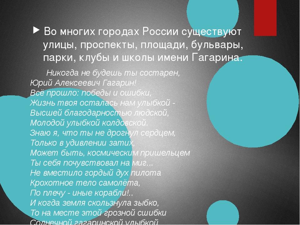 Во многих городах России существуют улицы, проспекты, площади, бульвары, парк...