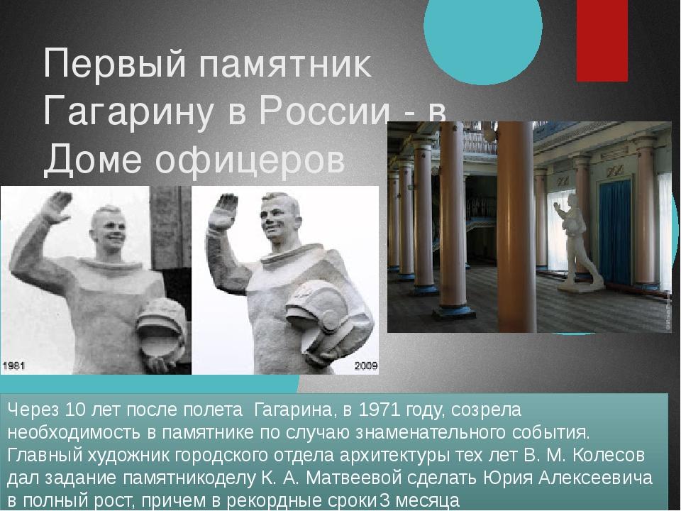 Первый памятник Гагарину в России - в Доме офицеров Через 10 лет после полета...