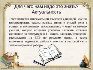 Для чего нам надо это знать? Актуальность Текст является максимальной языково