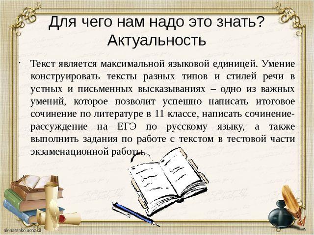 Для чего нам надо это знать? Актуальность Текст является максимальной языково...