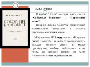 """1922,октябрь: В изд-ве """"Эпоха"""" выходят книги стихов """"Соборный благовест"""" и"""