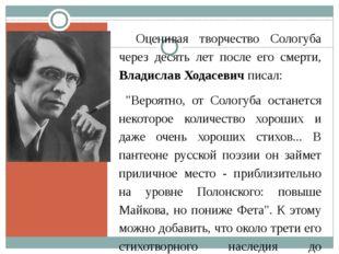 Оценивая творчество Сологуба через десять лет после его смерти, Владислав Х