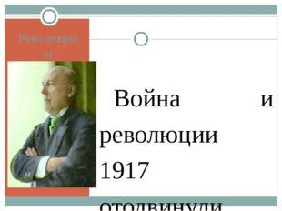 Революция и творчество…   Война и революции 1917 отодвинули творчество Сол