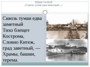 Фёдор Сологуб «Сквозь туман едва заметный…» Сквозь туман едва заметный Тихо б