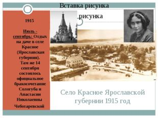 Село Красное Ярославской губернии 1915 год 1915 Июль - сентябрь: Отдых на да